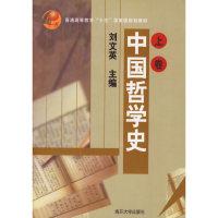 中国哲学史(上下)/普通高等教育十五国家级规划教材