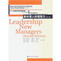 新经理人的领导力(第二版,英文影印版)--哈佛商学院案例精选集(英文影印版)