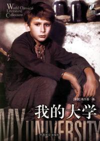 我的大学(附DVD光盘一张)——永久记忆版世界文学名著文库
