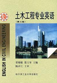 土木工程专业英语阅读