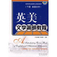 英美文学简明教程(下册 美国文学)