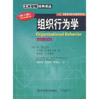 组织行为学(第八版)
