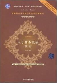 电子商务概论(第2版)(内容一致,印次、封面或原价不同,统一售价,随机发货)