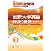 创新大学英语视听说教程 学生用书3