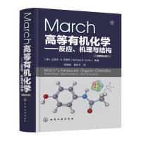 March高等有机化学——反应、机理与结构(原著第7版)