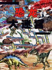 恐龙大迷宫:惊现失落的文明