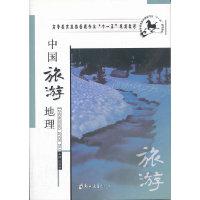 中國旅游地理