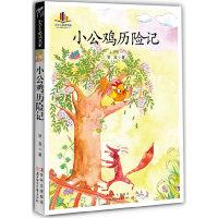 小学生必读名家-小公鸡历险记(彩色插图珍藏本,带你重温最经典的童话)