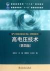 高电压技术-(第四版)