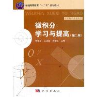 微积分学习与提高(第二版)