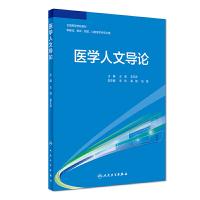 医学人文导论(创新教材)