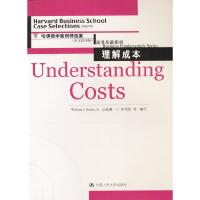 理解成本--哈佛商学院案例精选集(英文影印版)商务基础系列