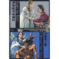 罗密欧与朱丽叶/仲夏夜之梦(不可不知的莎士比亚名剧)(红杉树)
