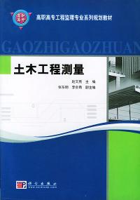 土木工程测量/高职高专工程监理专业系列规划教材