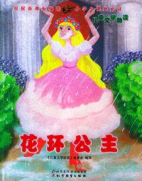 花环公主——儿童文学助读