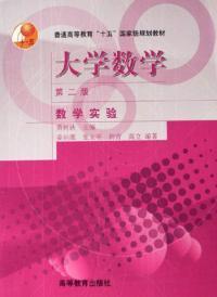 大学数学(第二版)(数学实验)(内容一致,印次、封面或原价不同,统一售价,随机发货)