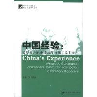 中国经验--转型社会的企业治理与职工民主参与(中国企业治理与职工民主参与丛书)