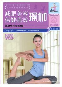 减肥美容保健强效瑜伽
