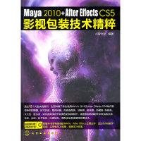 Maya 2010+After Effects CS5影视包装技术精粹