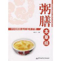 粥膳本草经——中国粥膳养疗速查手册