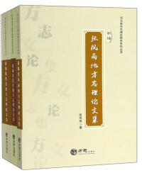 河北省方志理论研究系列丛书(套装共3册)