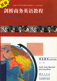 剑桥商务英语教程 学生用书(第二版)