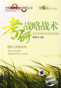 考研战略战术(第6版):考研人的枕边书