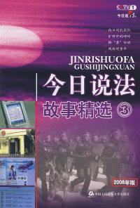今日说法故事精选3(2008年版)