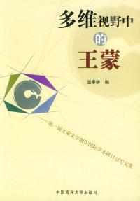多维视野中的王蒙——第一届王蒙文学创作国际学术研讨会论文集