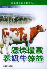 怎样提高养奶牛效益——畜禽养殖技术管理丛书
