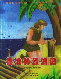 鲁滨孙漂流记——儿童文学助读