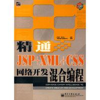 精通JSP+XML+CSS网络开发混合编程