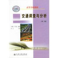 交通调查与分析(第二版)(内容一致,印次、封面或原价不同,统一售价,随机发货)