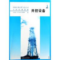 井控设备(中国石油天然气总公司井控培训教材)