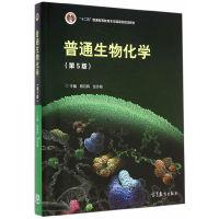 普通生物化学-(第5版)