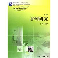 护理研究 (第3版)