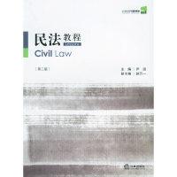 民法教程[第二版]