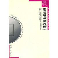 政治经济学原理(课程代码 0009)(2004年版)