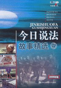 今日说法故事精选4(2008年版)