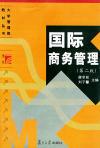 国际商务管理(第二版)(内容一致,印次、封面或原价不同,统一售价,随机发货)