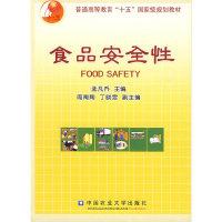 食品安全性