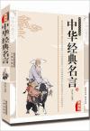 中华经典名句:最新经典珍藏