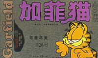 加菲猫全集.尽善尽美(第34册)