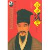 容斋随笔(上下册):毛泽东临终前还要看的书