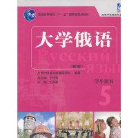 东方大学俄语5(学生用书)(新版)