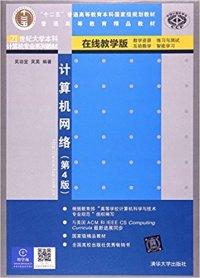 计算机网络(第4版)在线教学版