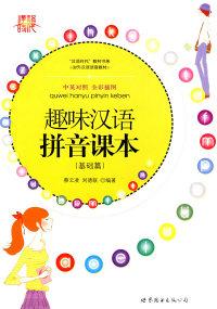 中英对照 全彩插图:趣味汉语拼音课本(基础篇)