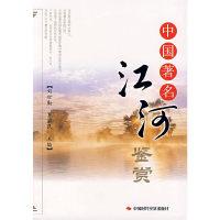 中国著名江河鉴赏