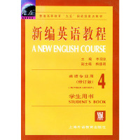 新编英语教程(4)学生用书(修订版)