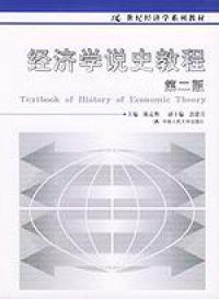经济学说史教程(第二版)